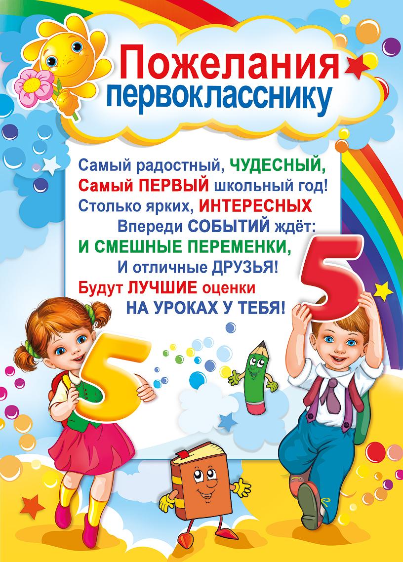 Поздравления учителей первоклассников